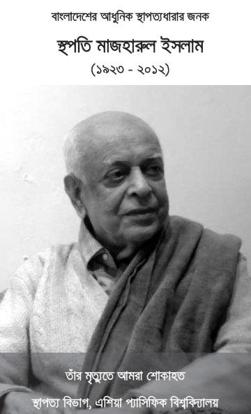muzharul islam 1923-2012