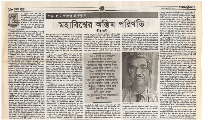 Jamal Islam (original article)_sm