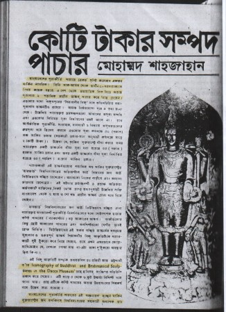 Mohammad Shahjahan, 'Smuggling of Antiquities worth one crore' in Weekly Bichitra ,  November 18, 1977, p 1