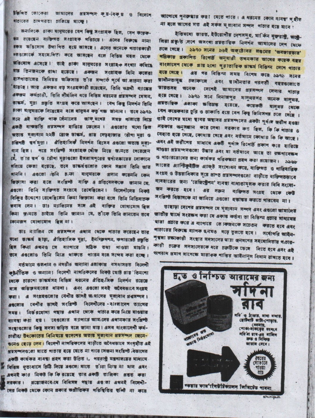 Weekly Bichitra ,  November 18, 1977, p 4