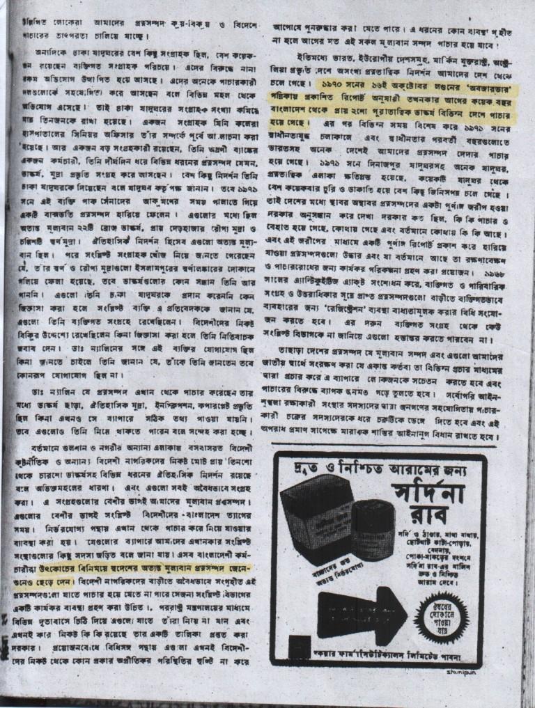 Weekly Bichitra ,  November 18, 1977, p 4
