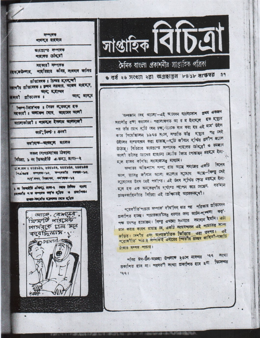 Weekly Bichitra ,  November 18, 1977, Table of contents