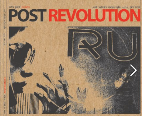 """Post Revolution,"" edited by Sayeed Jubary."
