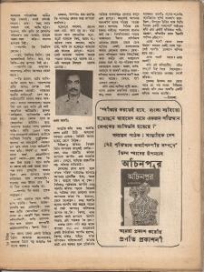 Bichitra-HA interview 1