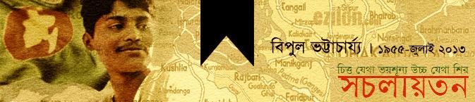 Bipul Bhattacharya graphic created by Sachalayatan (http://http://www.sachalayatan.com)