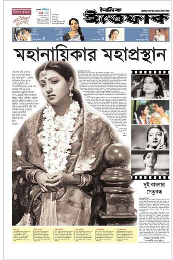 Suchitra Sen Ittefaq