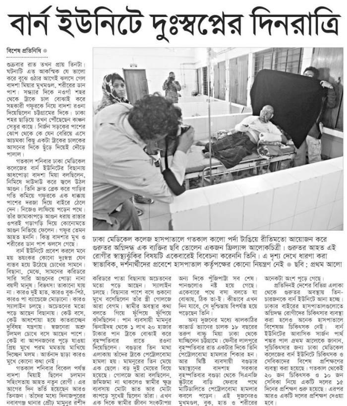 Prothom Alo article