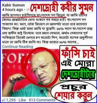 Facebook death threat against Kabir Sumon